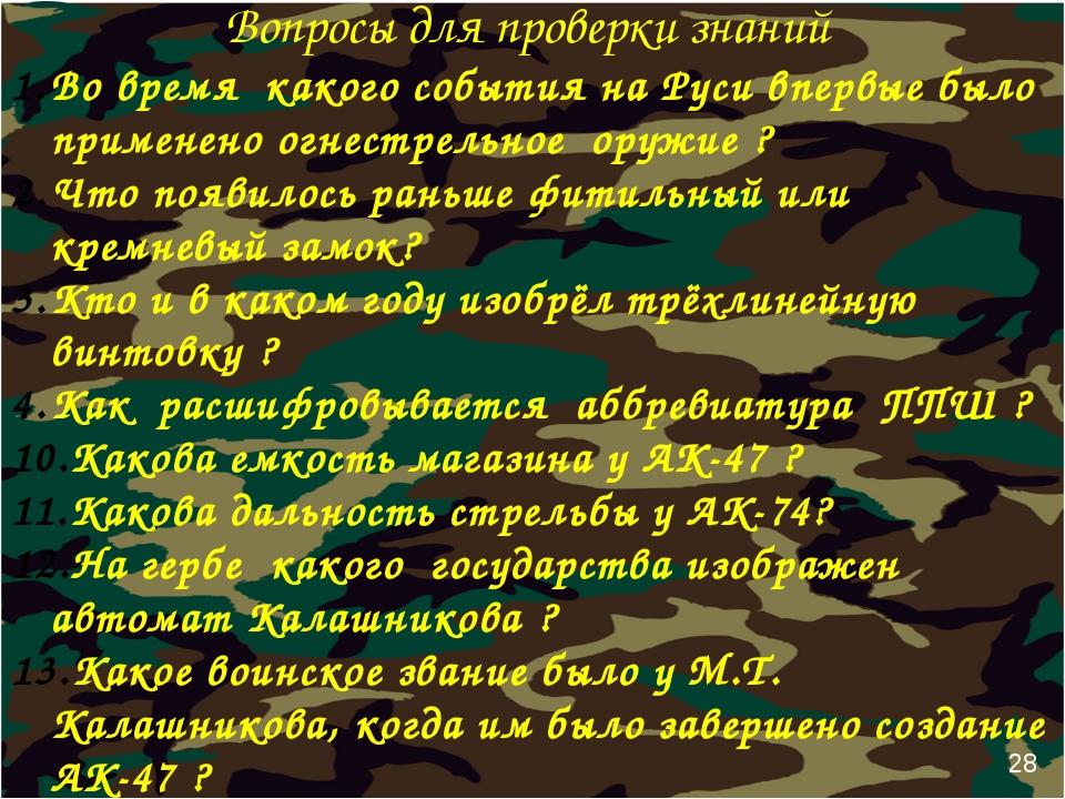 Вопросы для проверки знаний Во время какого события на Руси впервые было прим...