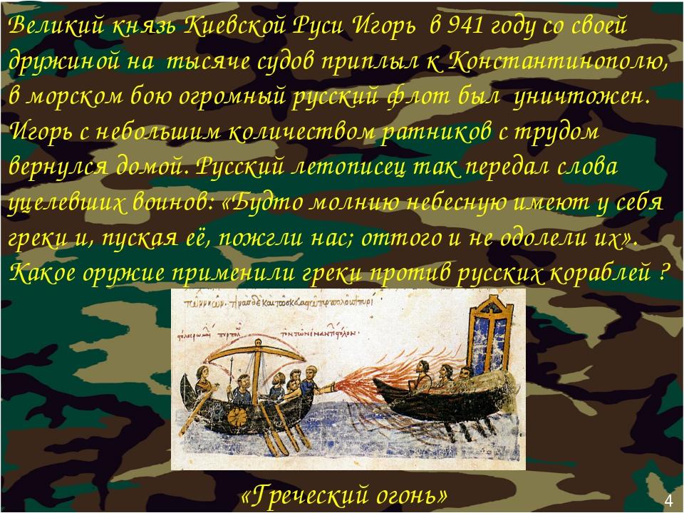 Великий князь Киевской Руси Игорь в 941 году со своей дружиной на тысяче судо...