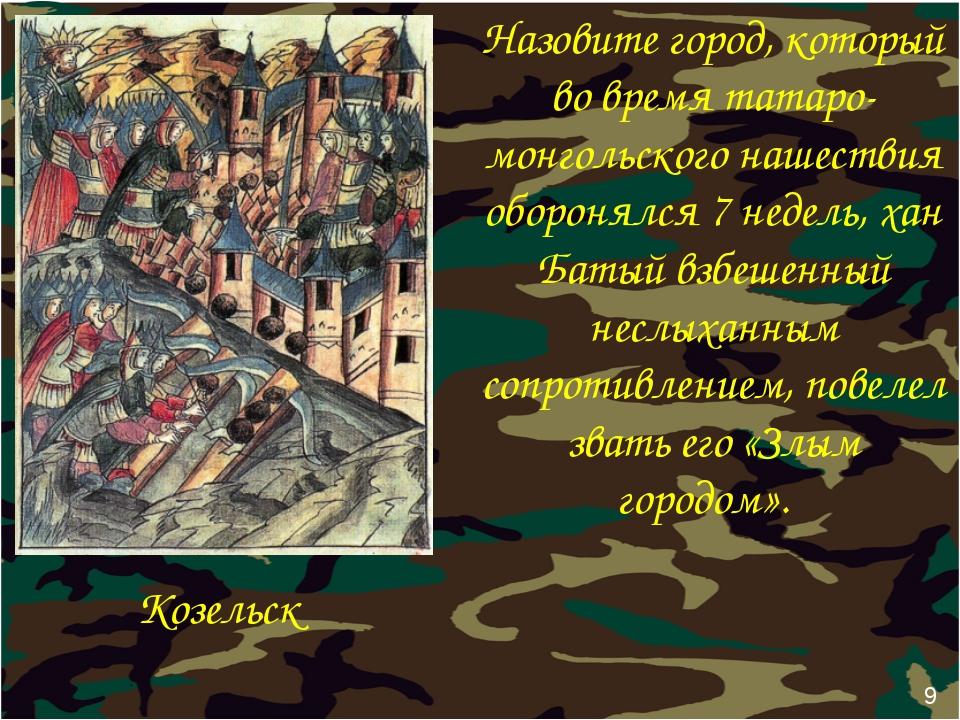 Назовите город, который во время татаро-монгольского нашествия оборонялся 7 н...