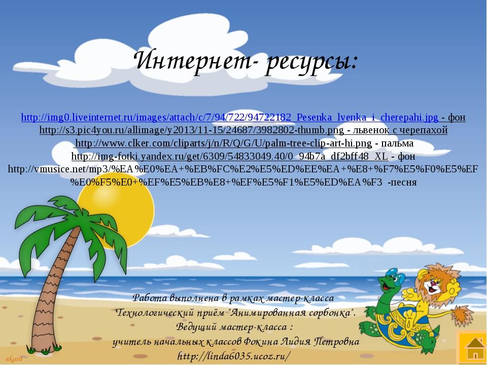 Интернет- ресурсы: http://img0.liveinternet.ru/images/attach/c/7/94/722/94722...