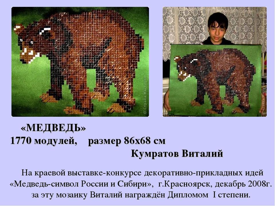 «МЕДВЕДЬ» 1770 модулей, размер 86х68 см Кумратов Виталий На краевой выставке-...