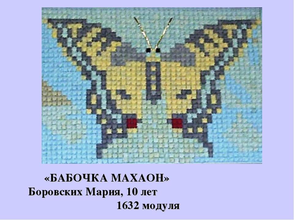 «БАБОЧКА МАХАОН» Боровских Мария, 10 лет 1632 модуля