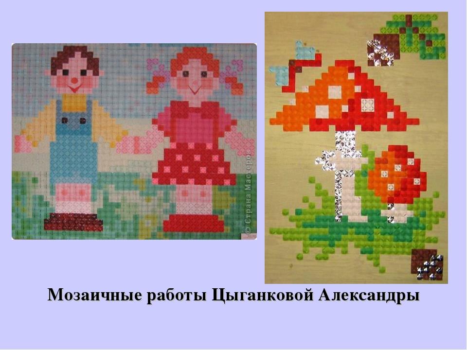 Мозаичные работы Цыганковой Александры