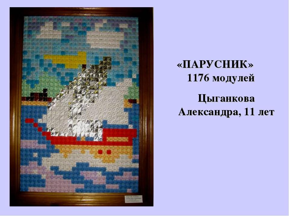 «ПАРУСНИК» 1176 модулей Цыганкова Александра, 11 лет