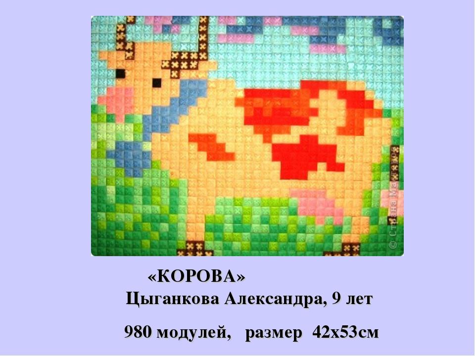 «КОРОВА» Цыганкова Александра, 9 лет 980 модулей, размер 42х53см