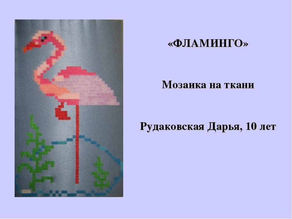 «ФЛАМИНГО» Мозаика на ткани Рудаковская Дарья, 10 лет