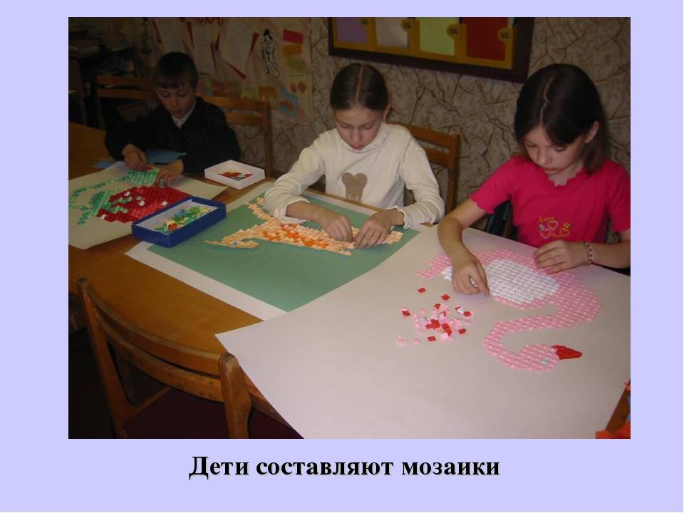 Дети составляют мозаики