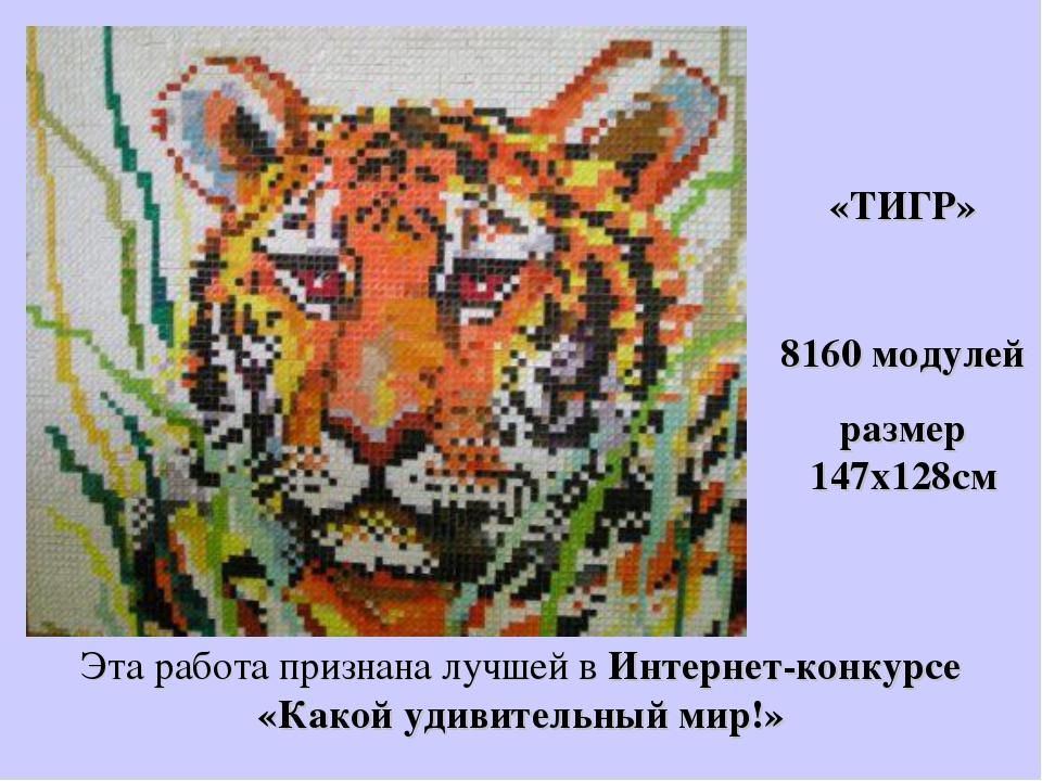 «ТИГР» 8160 модулей размер 147х128см Эта работа признана лучшей в Интернет-ко...