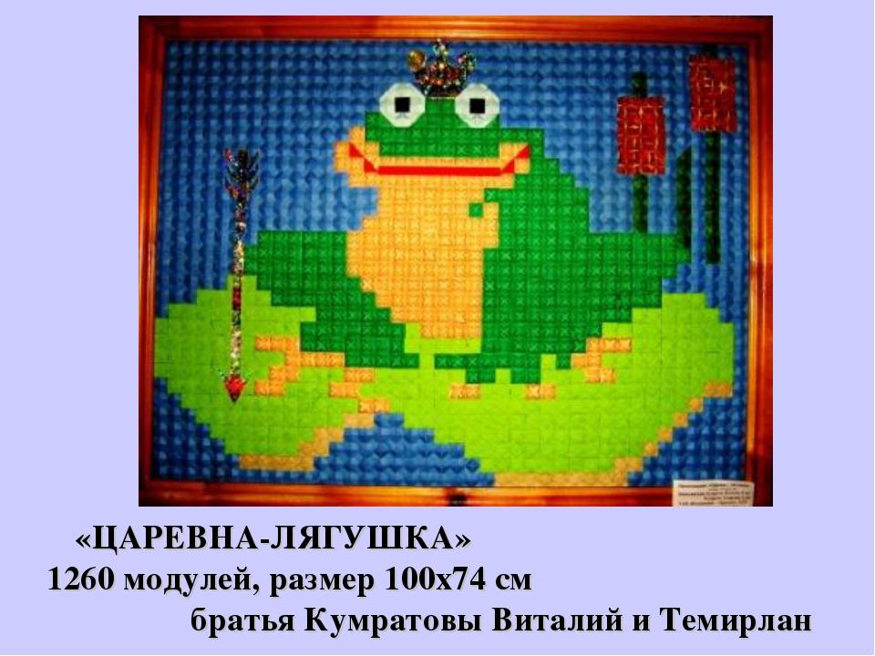 «ЦАРЕВНА-ЛЯГУШКА» 1260 модулей, размер 100х74 см братья Кумратовы Виталий и Т...