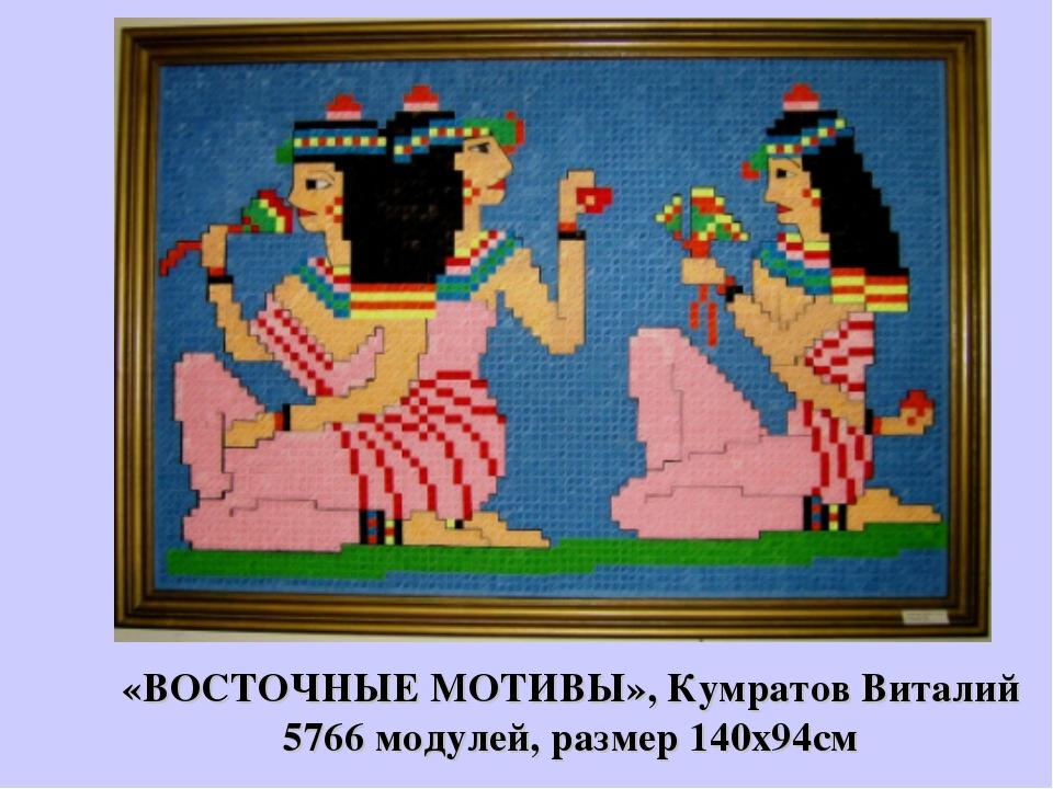 «ВОСТОЧНЫЕ МОТИВЫ», Кумратов Виталий 5766 модулей, размер 140х94см