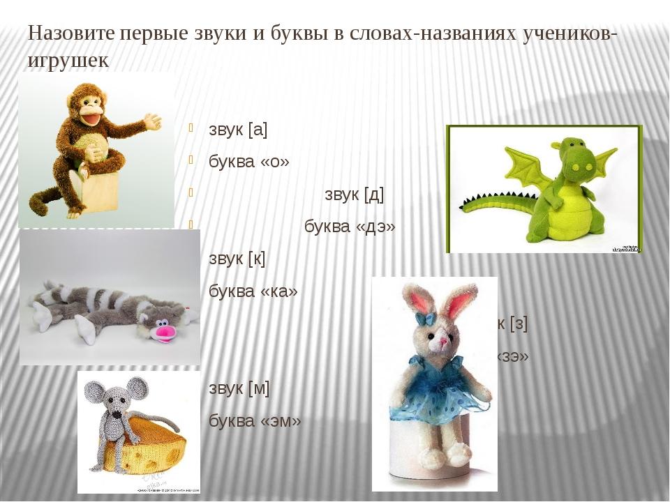 Назовите первые звуки и буквы в словах-названиях учеников-игрушек звук [a] бу...