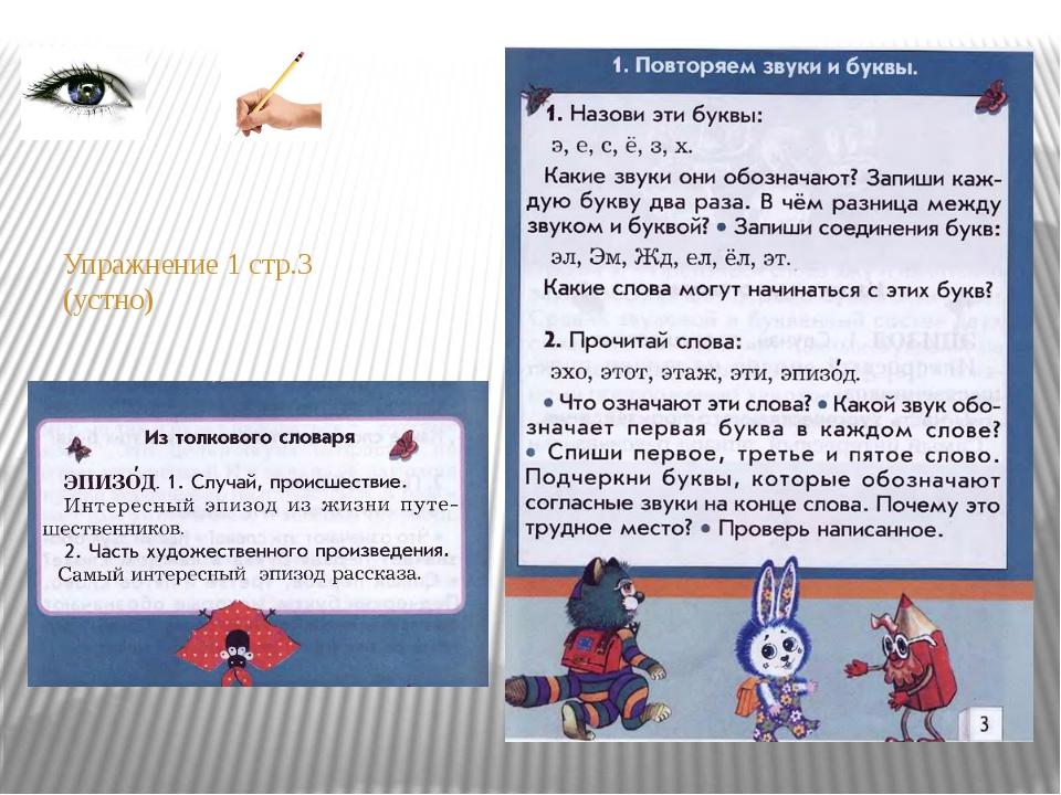 Упражнение 1 стр.3 (устно) Упражнение 2 стр.3