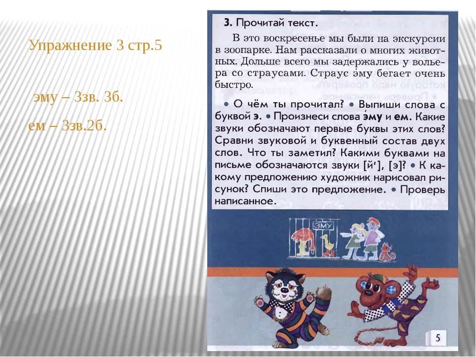 Упражнение 3 стр.5 эму – 3зв. 3б. ем – 3зв.2б.