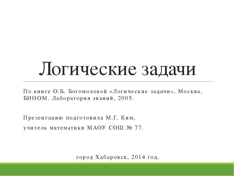 Логические задачи По книге О.Б. Богомоловой «Логические задачи», Москва, БИНО...
