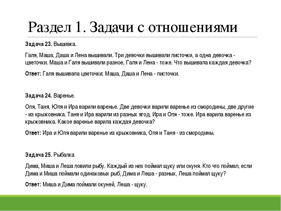 Раздел 1. Задачи с отношениями Задача 23. Вышивка. Галя, Маша, Даша и Лена вы...