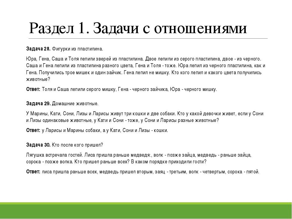 Раздел 1. Задачи с отношениями Задача 28. Фигурки из пластилина. Юра, Гена, С...