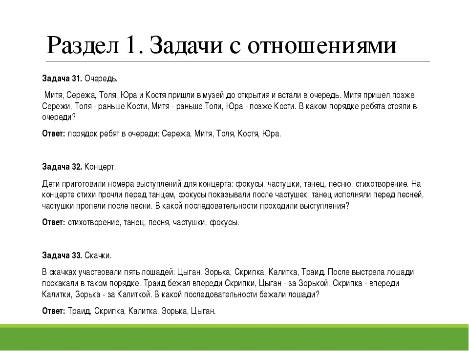 Раздел 1. Задачи с отношениями Задача 31. Очередь. Митя, Сережа, Толя, Юра и...