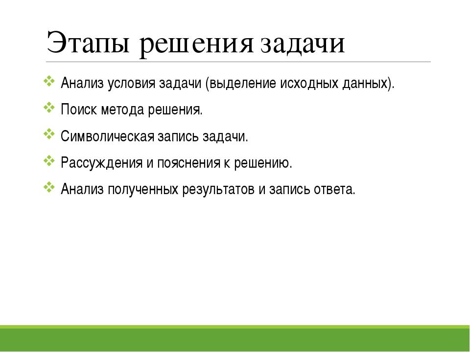 Этапы решения задачи Анализ условия задачи (выделение исходных данных). Поиск...