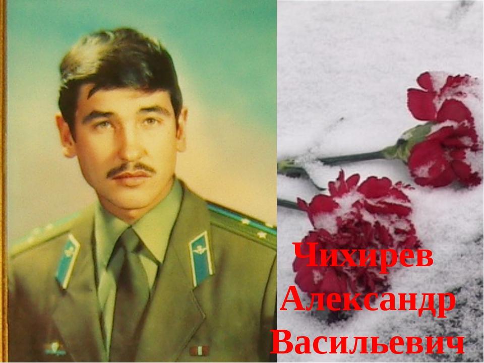 Чихирев Александр Васильевич