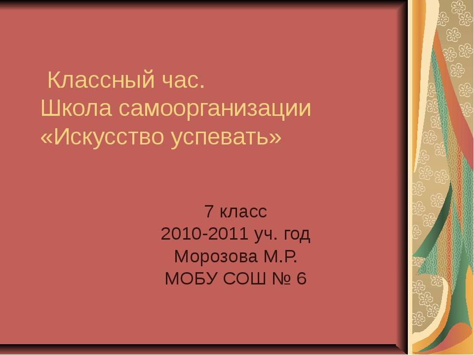 Классный час. Школа самоорганизации «Искусство успевать» 7 класс 2010-2011 у...