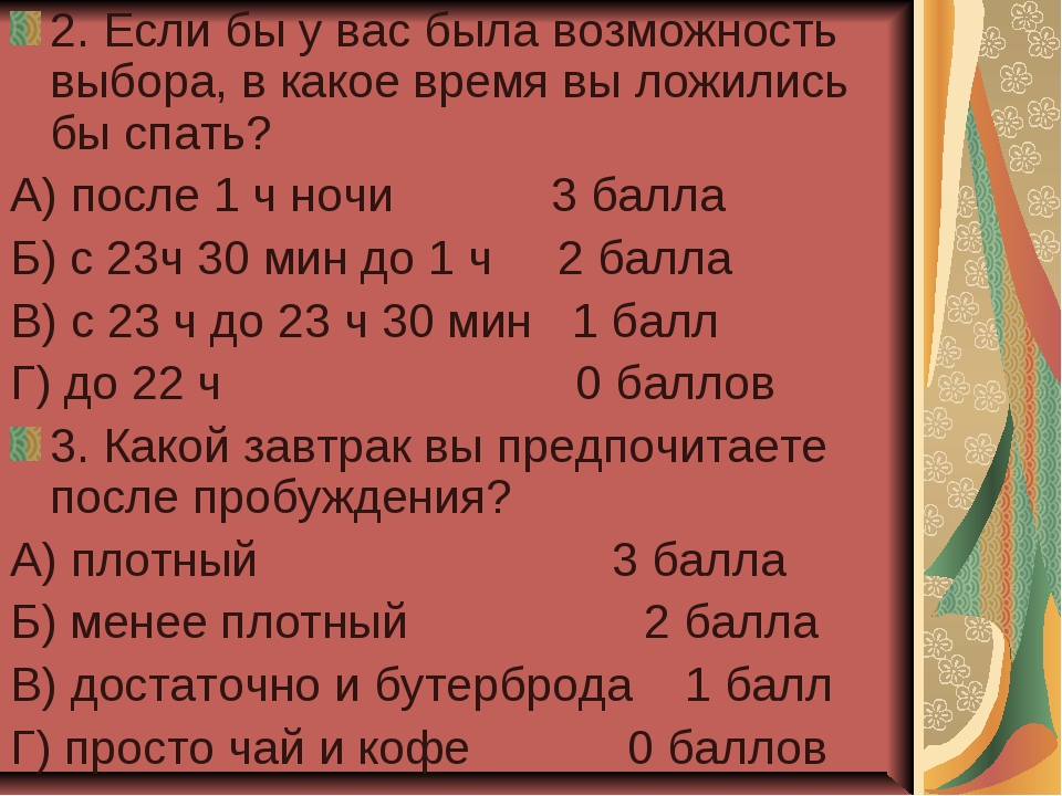 2. Если бы у вас была возможность выбора, в какое время вы ложились бы спать?...