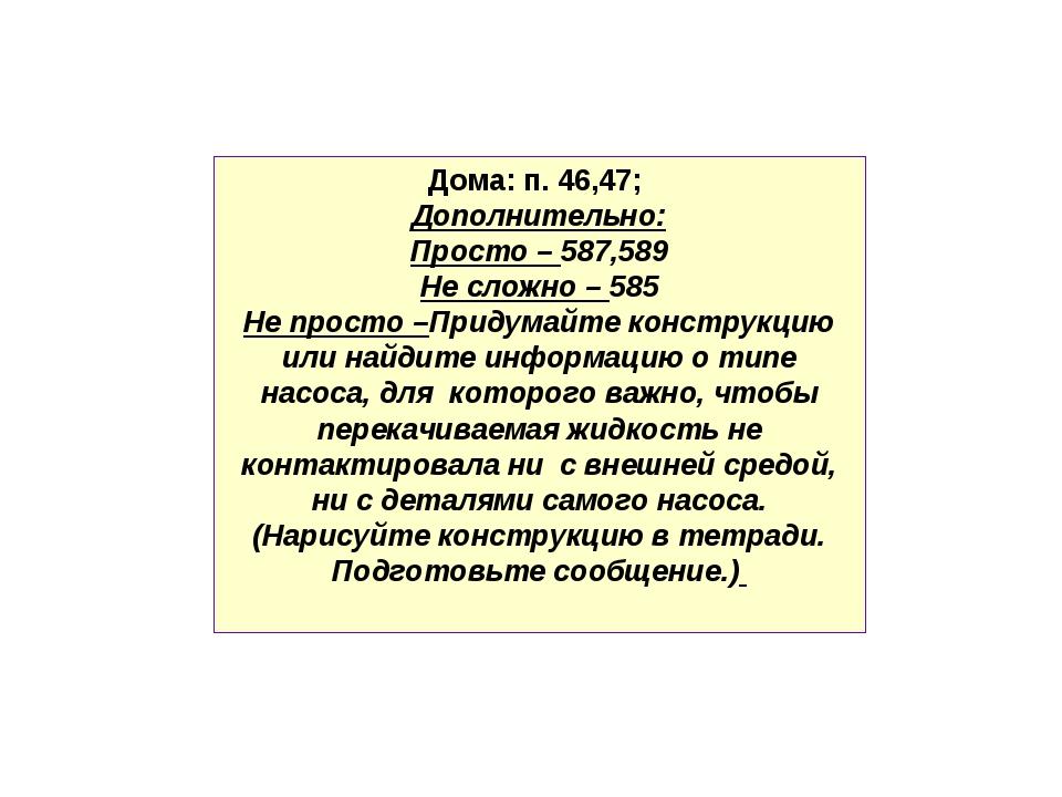 Дома: п. 46,47; Дополнительно: Просто – 587,589 Не сложно – 585 Не просто –Пр...