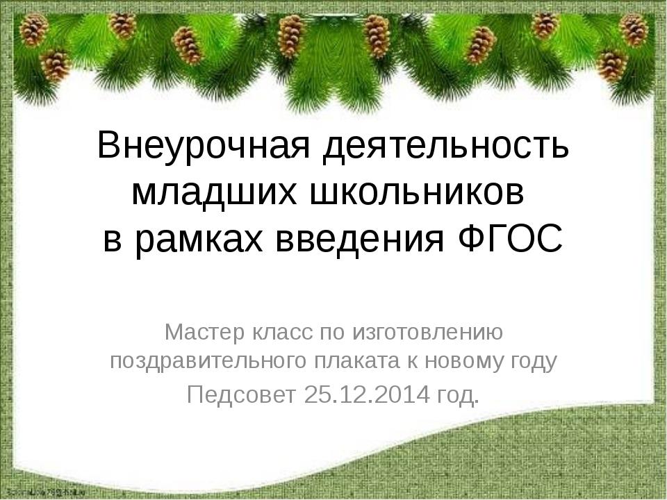 Внеурочная деятельность младших школьников в рамках введения ФГОС Мастер клас...
