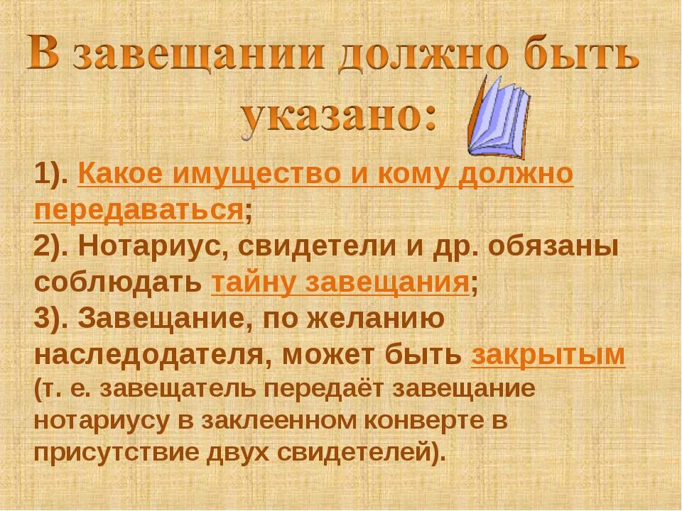 1). Какое имущество и кому должно передаваться; 2). Нотариус, свидетели и др....