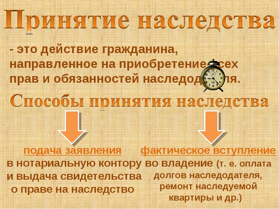 - это действие гражданина, направленное на приобретение всех прав и обязаннос...