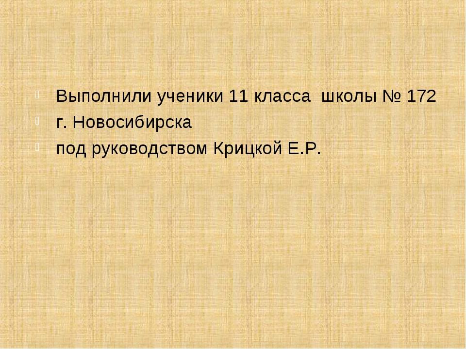 Выполнили ученики 11 класса школы № 172 г. Новосибирска под руководством Криц...