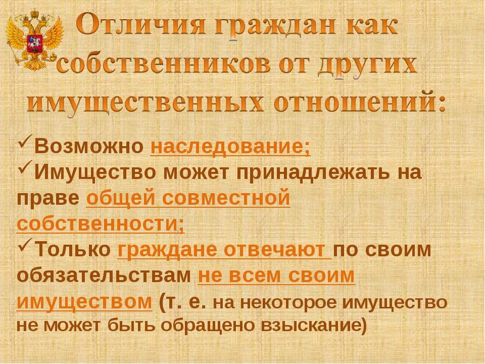 Возможно наследование; Имущество может принадлежать на праве общей совместной...