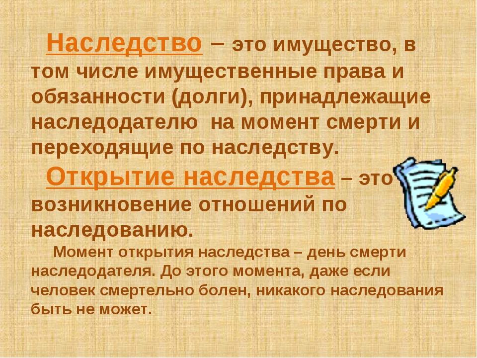 Наследство – это имущество, в том числе имущественные права и обязанности (д...