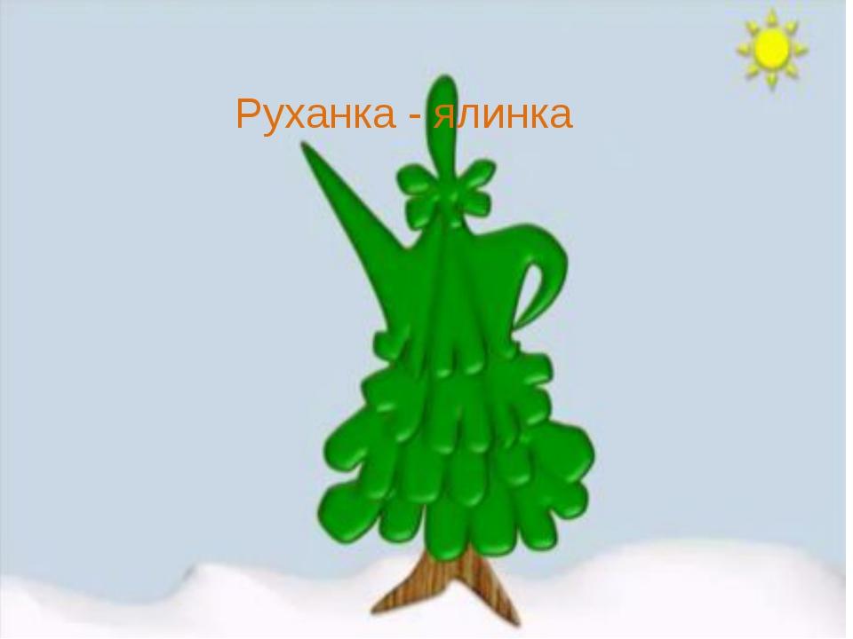 Руханка - ялинка