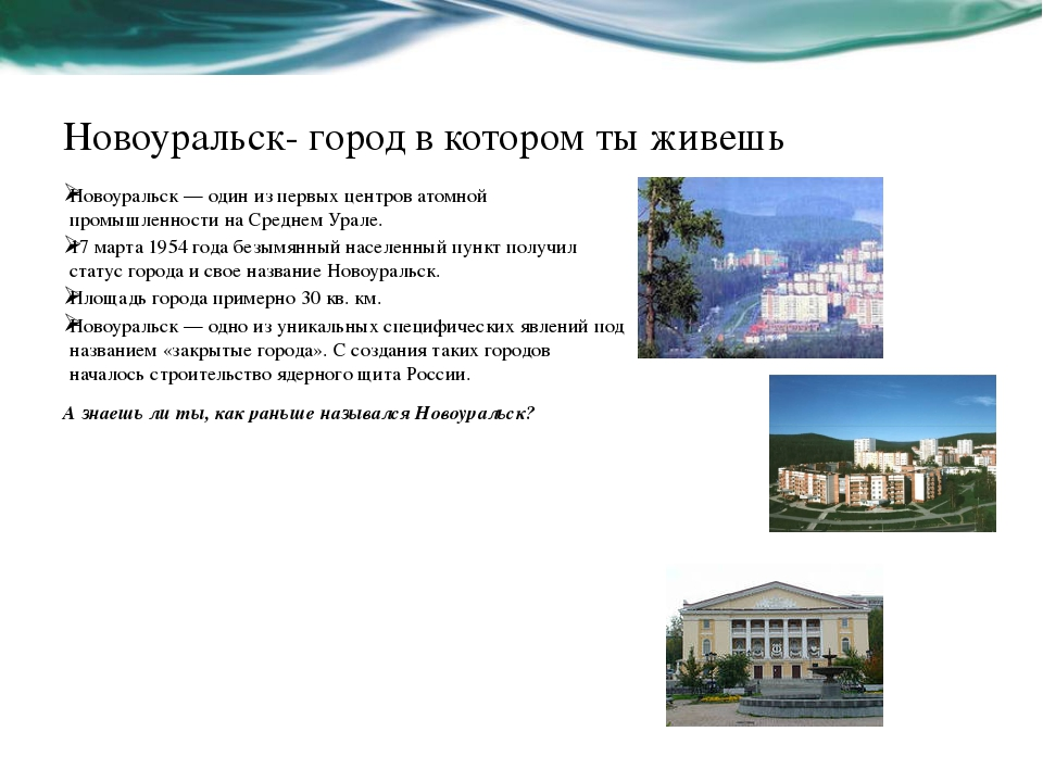 Новоуральск- город в котором ты живешь Новоуральск— один из первых центров а...