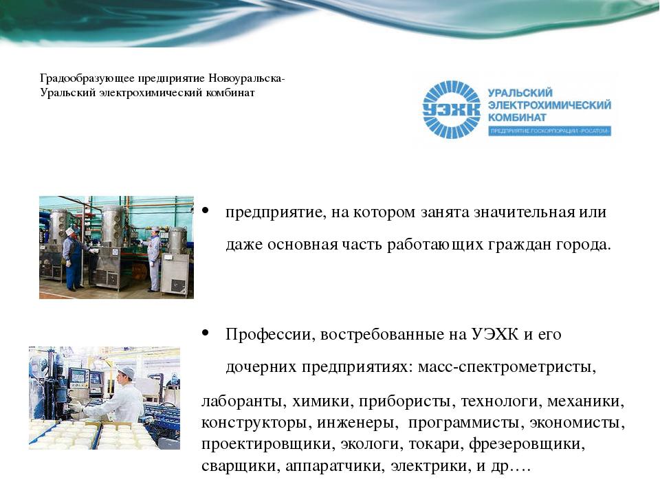 Градообразующее предприятие Новоуральска- Уральский электрохимический комбина...