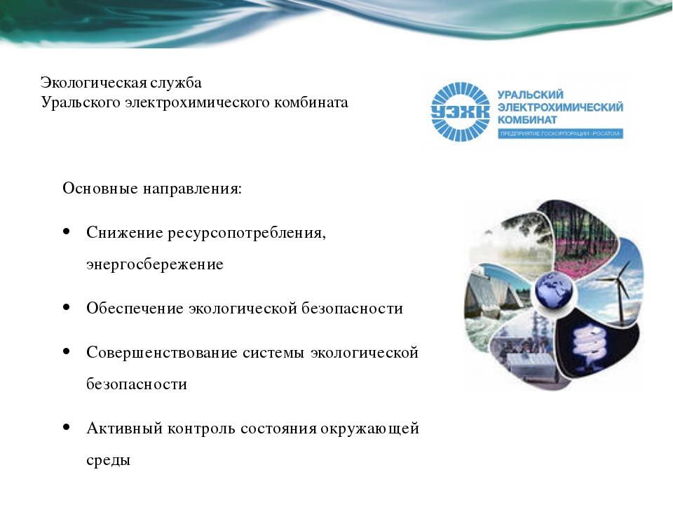 Экологическая служба Уральского электрохимического комбината Основные направл...