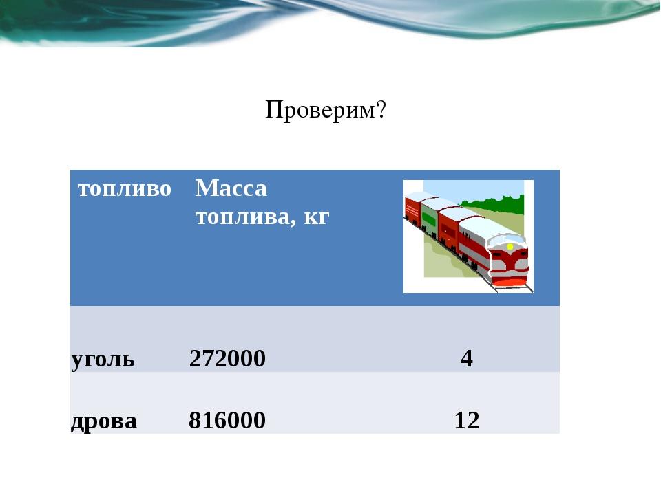 Проверим? топливо Масса топлива, кг уголь 272000 4 дрова 816000 12 .