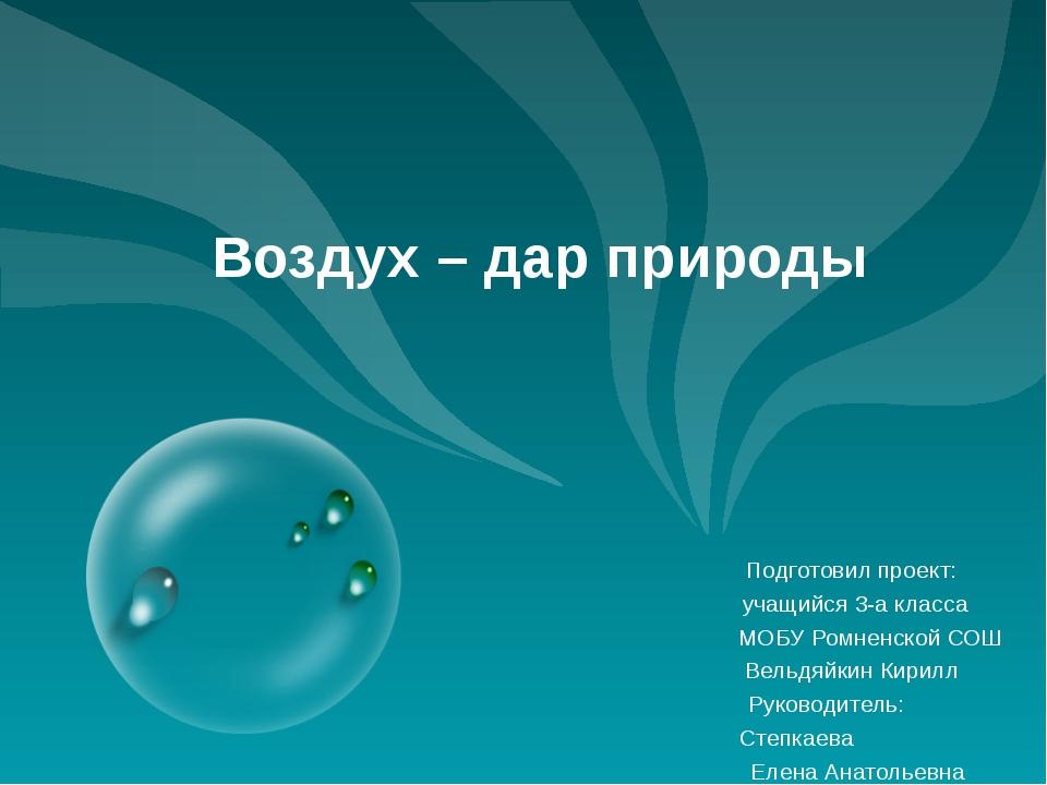 Воздух – дар природы Подготовил проект: учащийся 3-а класса МОБУ Ромненской С...