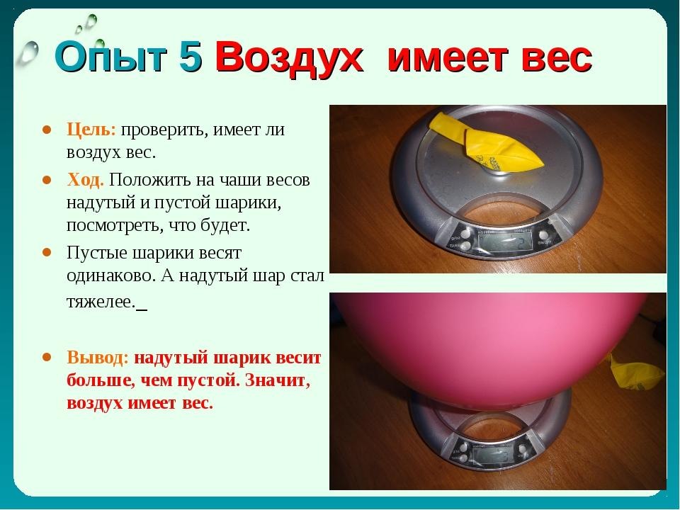 Опыт 5 Воздух имеет вес Цель: проверить, имеет ли воздух вес. Ход. Положить н...