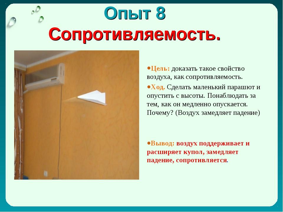 Опыт 8 Сопротивляемость. Цель: доказать такое свойство воздуха, как сопротивл...