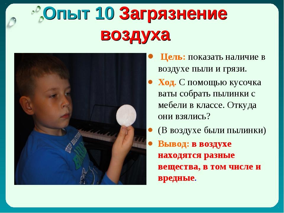 Опыт 10 Загрязнение воздуха Цель: показать наличие в воздухе пыли и грязи. Хо...
