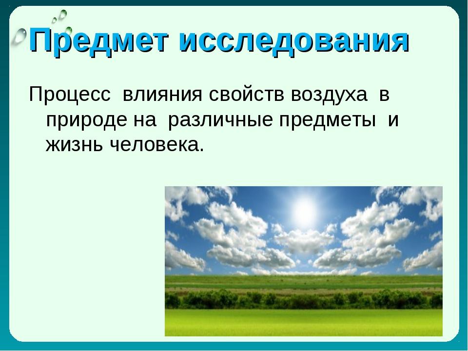 Предмет исследования Процесс влияния свойств воздуха в природе на различные п...