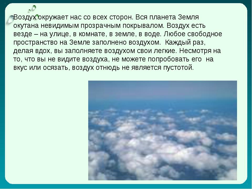Воздух окружает нас со всех сторон. Вся планета Земля окутана невидимым прозр...