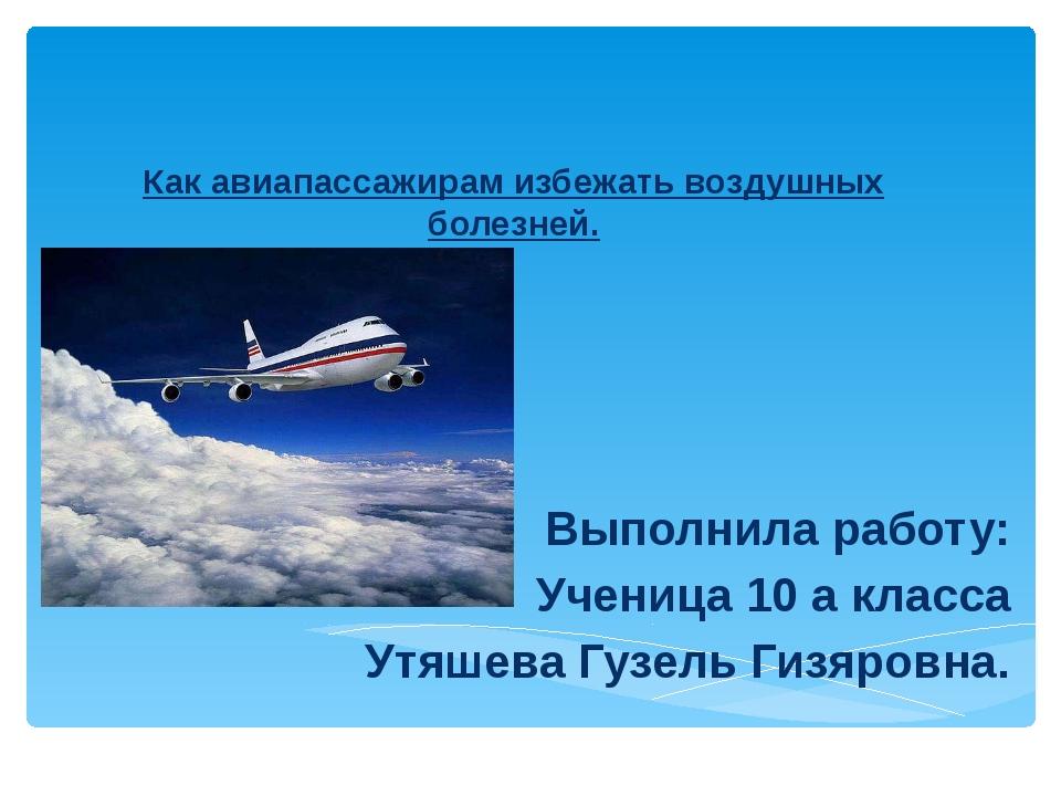 Как авиапассажирам избежать воздушных болезней. Выполнила работу: Ученица 10...