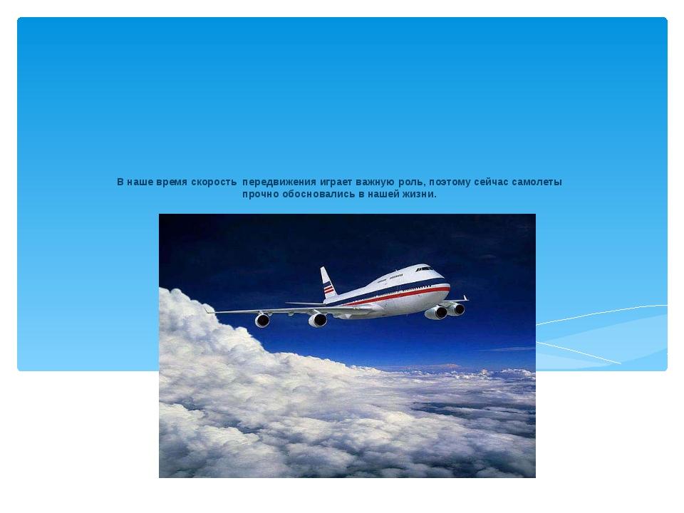 В наше время скорость передвижения играет важную роль, поэтому сейчас самолет...