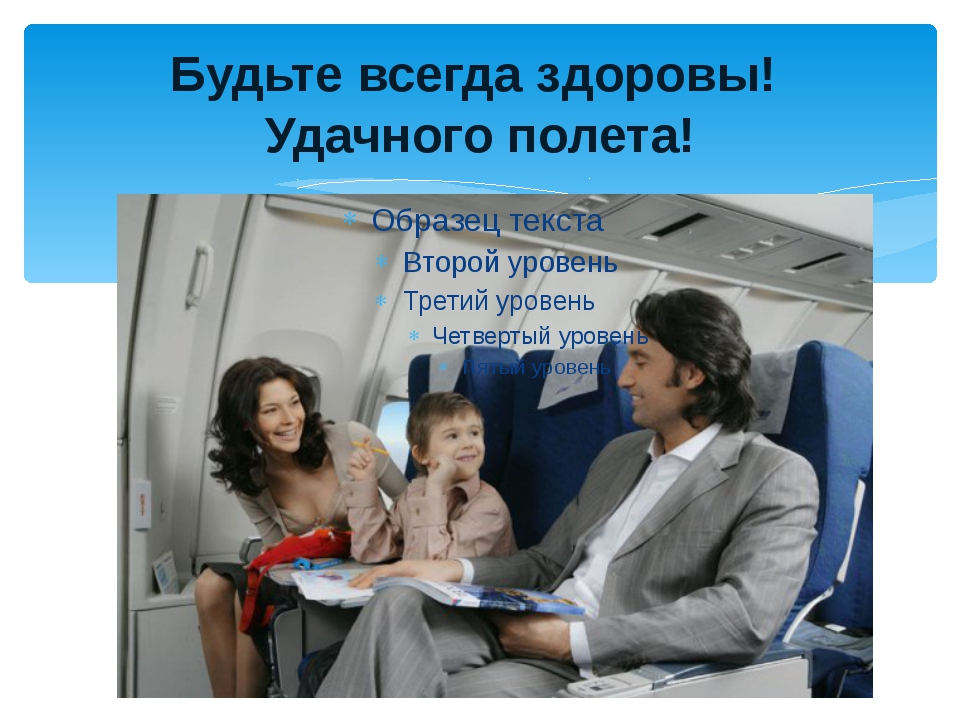 Будьте всегда здоровы! Удачного полета!