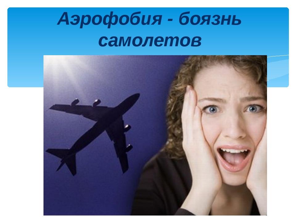 Аэрофобия - боязнь самолетов