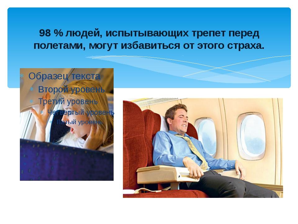 98 % людей, испытывающих трепет перед полетами, могут избавиться от этого стр...