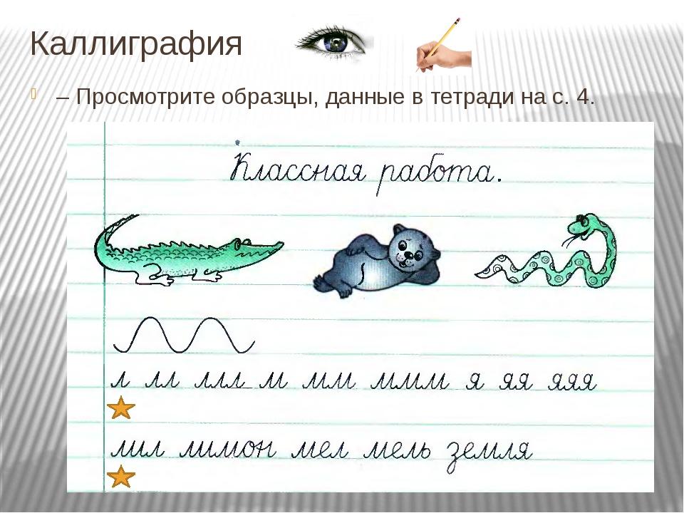 Каллиграфия – Просмотрите образцы, данные в тетради на с. 4.