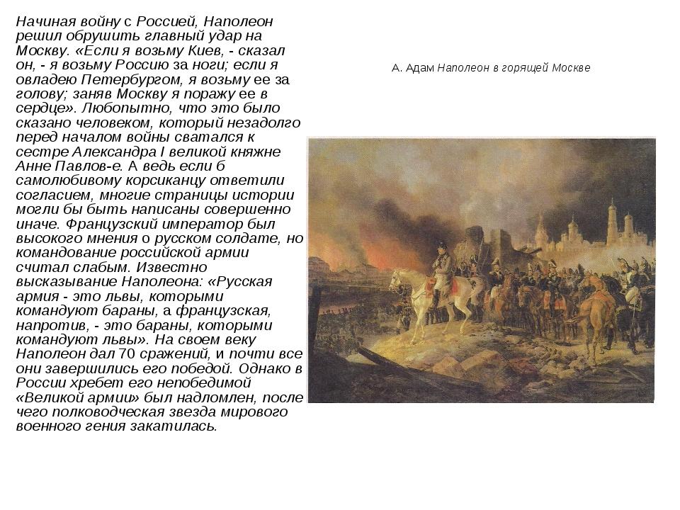 Начиная войну с Россией, Наполеон решил обрушить главный удар на Москву. «Ес...